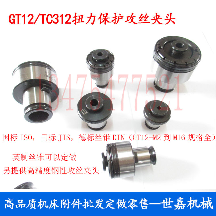 Overload protection tapping torsion wire tapping chuck M2-M16 tapping machine magnetic drill rocker drill with drill