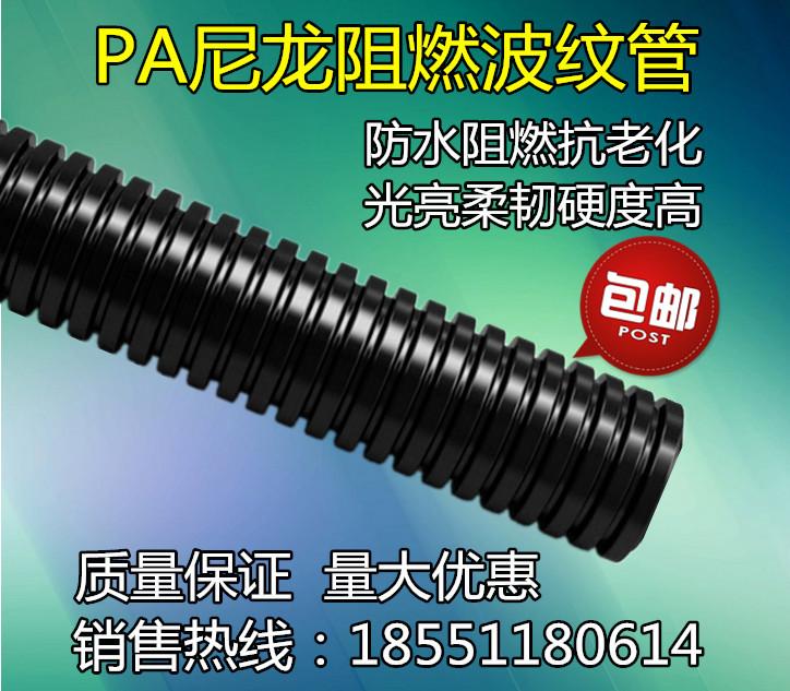 Tubo de plástico de nylon pa6 cables puede ser la apertura de hilo de nylon a prueba de agua tubo corrugado