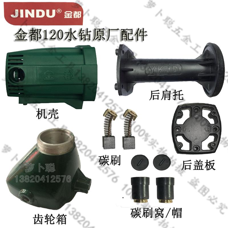 Jindu original 120 diamond drilling machine drilling machine parts shoulder gearbox carbon brush cover the rear cover