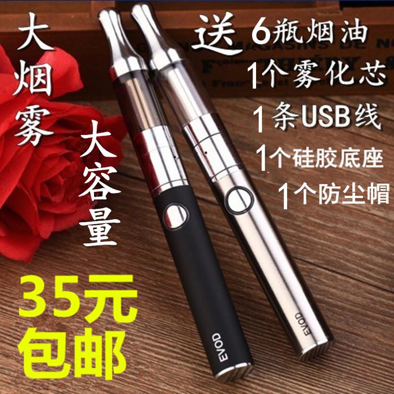 зарядки электронных сигарет костюм пара дым моделирования артефакт дыма сигареты курить с продуктов 士清肺 мужчин и женщин