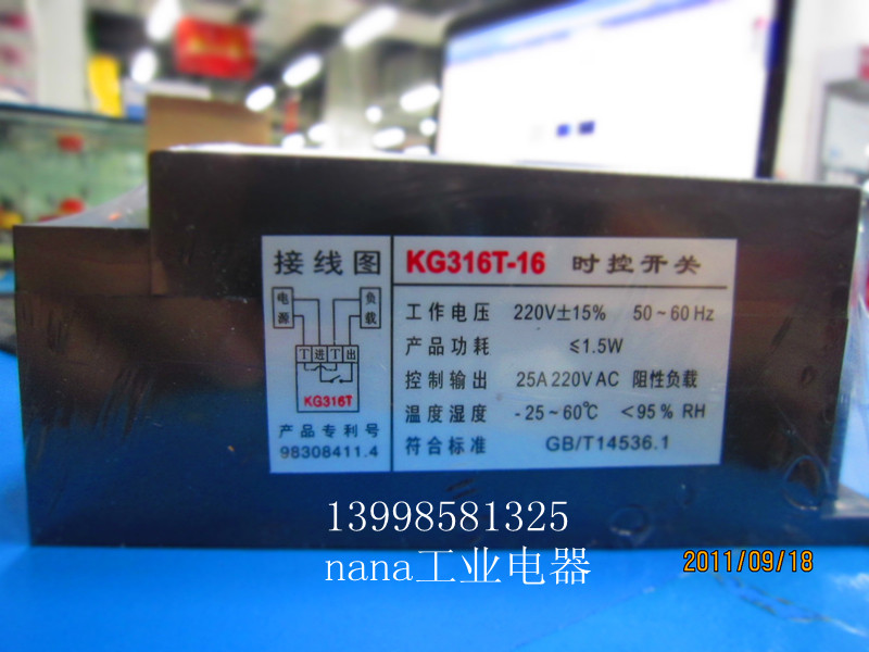 Elephant Yang KG316T microcomputer time control switch, street lamp timing switch, time controller, electronic timer 220V