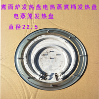 Cooking stove heating plate of electric cooking barrel heating plate of electric heating plate, electric steamer heat insulation barrel heating plate