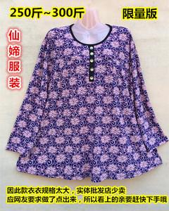 中老年女装秋装超大码长袖秋衣打底200斤300斤加肥妈妈衫宽松定制