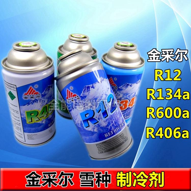 冷蔵庫冷凍庫冷媒/フロン種類の自動車エアコンの冷媒雪R600a / R134a / R12R406氷の種