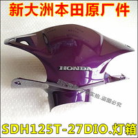 New continent Honda motorcycle accessories DIO, Dior light box, SDH125T-27 steering front shell, front shield, genuine