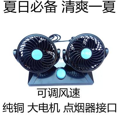 a fedélzeti elektromos ventilátor 12V24V nyári szél erős kocsiba néma furgon egy nagy hűtő a ventillátor.