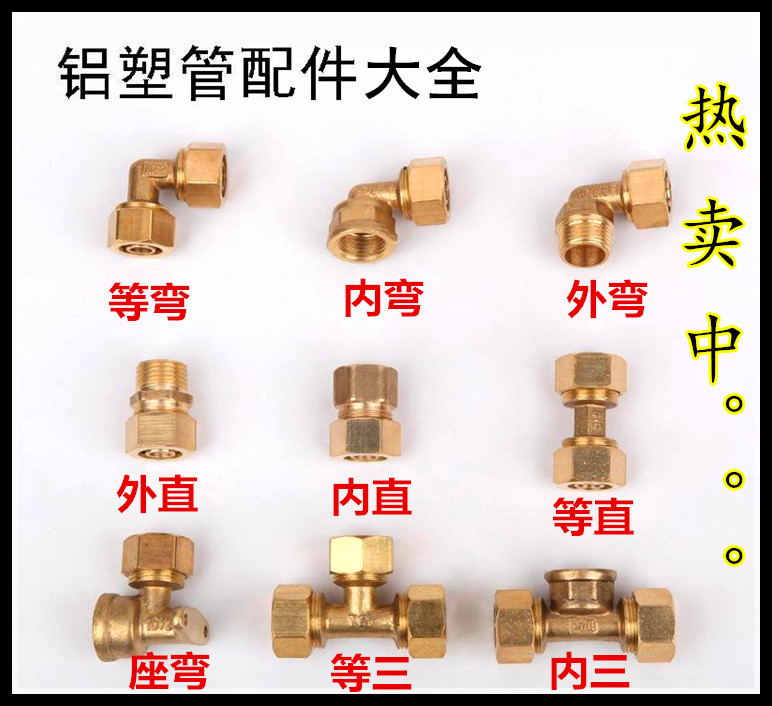 Aluminum plastic pipe fittings fittings, pure copper plug, clip sleeve type pipe plugging copper joint, solar pipe 1216 pressure plug