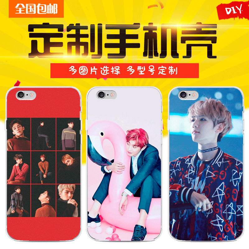 EXO Park Canlie bakhyuns 3S high with red rice millet 5S Max version of millet millet note DIY customized mobile phone shell