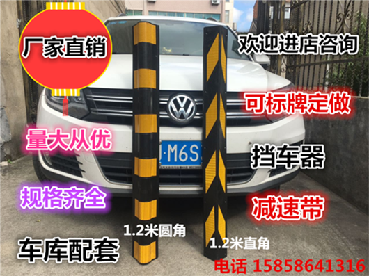 1.2m meters high quality rubber strip / corner reflectors / bag wall warning strip / garage retaining wall