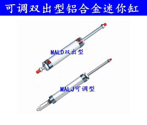Ajustable de doble cilindro de aleación de aluminio tipo mini botella MALJ20X25X50X75-25-50-75-S invitado