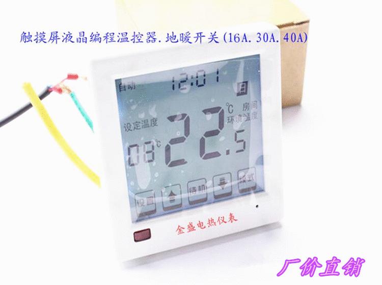 Interruptor de controle de temperatura de aquecimento elétrico, tela de toque LCD aquecimento termostato programável de água Quente elétrico interruptor de membrana com preço de fábrica