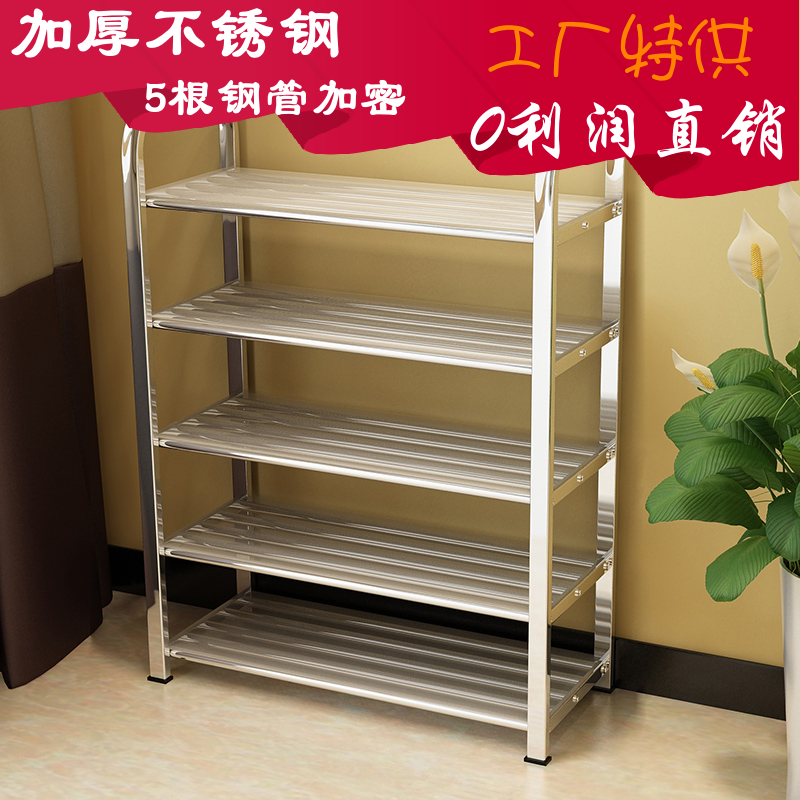 Shoe reinforcing and thickening type multi-layer stainless steel household economy simple shoe placing special offer