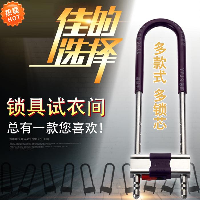 anti - hydraulické nůžky zámek dvojité zámky v u - lock 锁头 drby zámkem drby zámkem v obecné zámek dveří