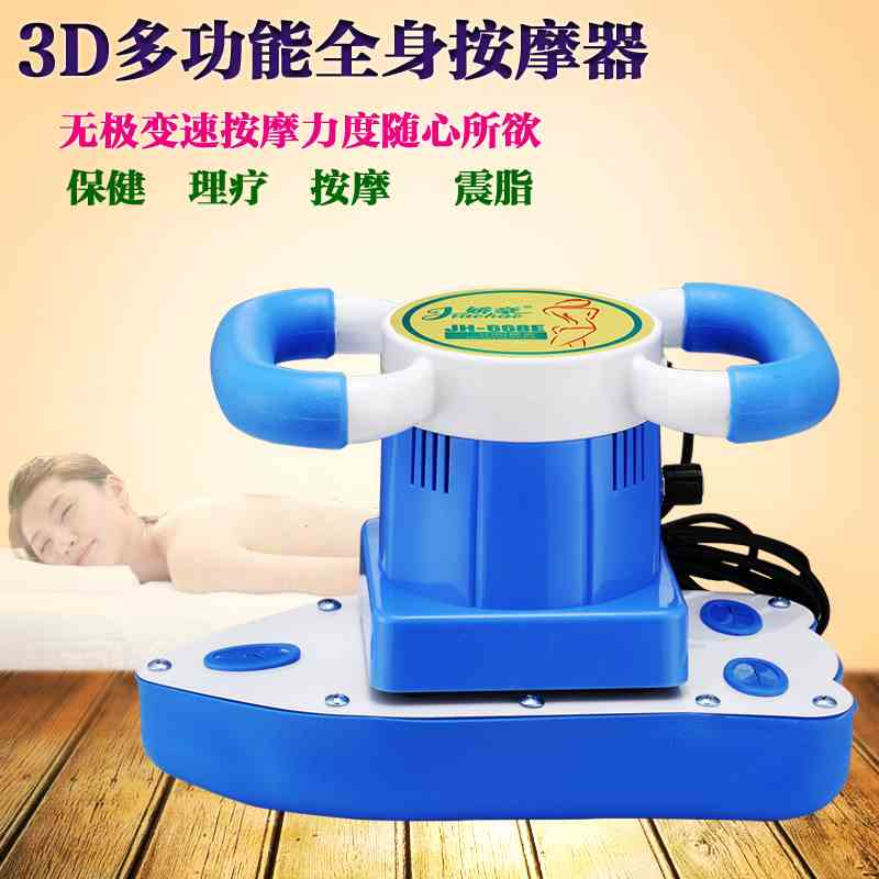 Magic device multifunctional body electric rubbing abdomen vibration abdominal fat machine ovarian maintenance instrument massage