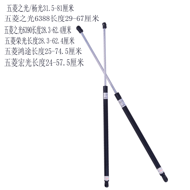 Wuling light glory back hydraulic rod Hongguang s back door support rod trunk gas spring accessories