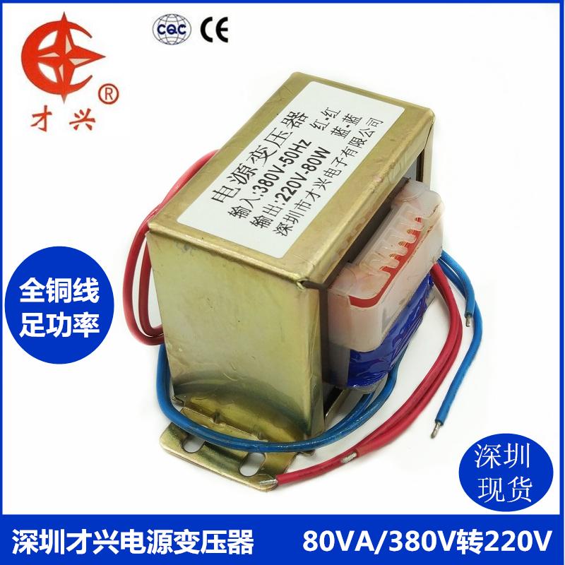 EI76-45型電源トランス80VA / W380V転220V0.36A単相絶縁変圧器