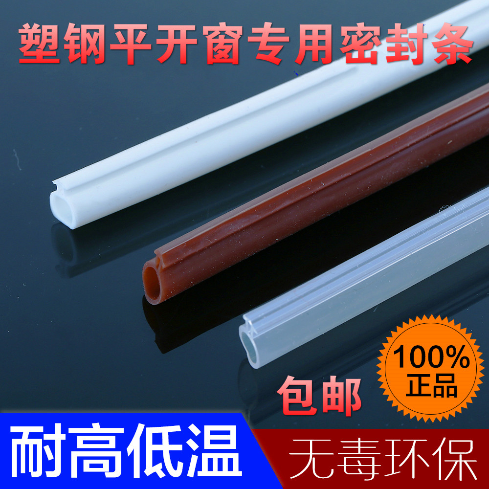 Silicone rubber plastic doors and windows seal strip open window inside and outside, leather strap, windproof, heat preservation, heat preservation, antifreeze O type