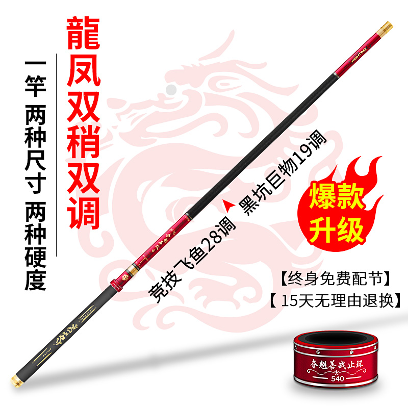 A double pole carbon rod slightly ultra light ultra hard 19 28 Taiwan fishing rod fishing rod pole fishing rod set