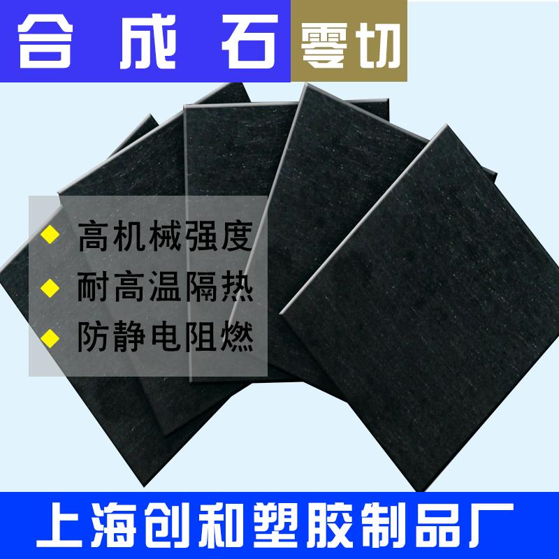 Le importazioni di fibre sintetiche di Lastre di Pietra in fibra di carbonio, ad alta temperatura statica di Nero di carbonio di Pietra sintetiche di stampo Anti - Dimensione di Isolamento termico.