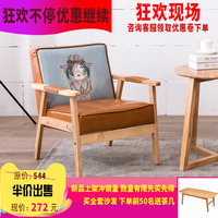 North European solid wood armrest double sofa Japanese small household combination sofa creative Cafe single leather sofa chair