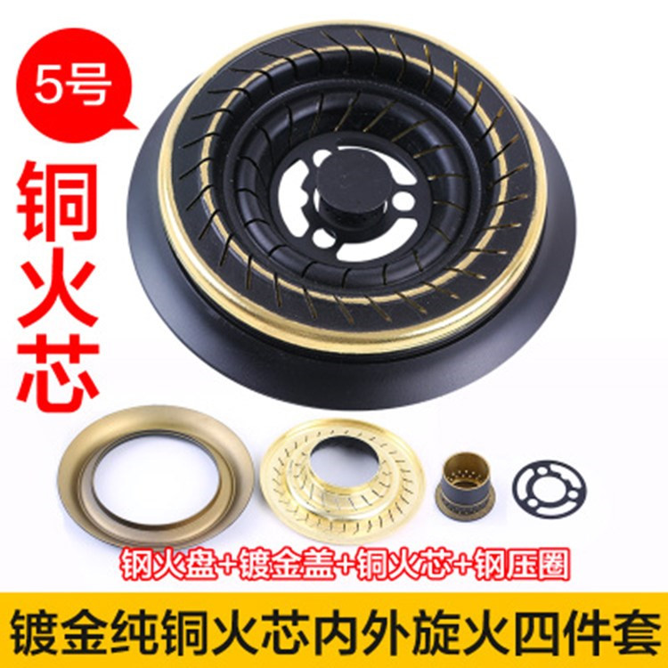 Embedded gas stove gas stove fire cover accessories / gas stove fire gas stove core / distributor center small fire cover