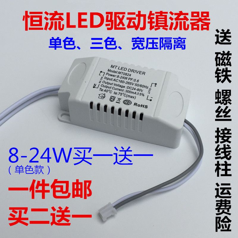 LED drive power driver downlight lamp rectifier transformer starting ballast 3W12W18W24W constant current