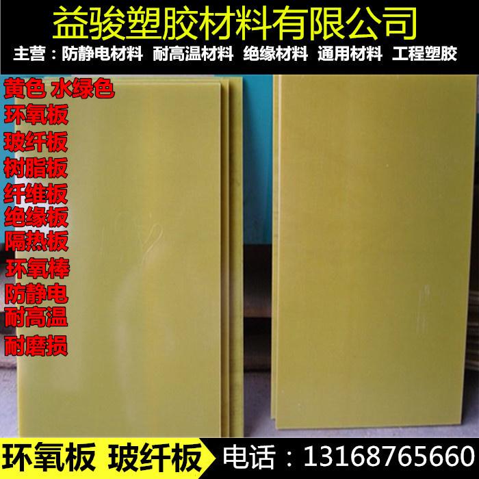 Resina epoxi placa placa placa placa placa aislante térmico de fibra de vidrio de 5 mm de la reducción de la placa molde