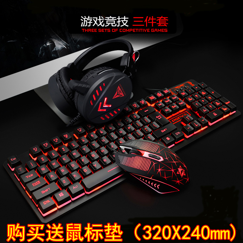 Mechanical handle, keyboard, mouse, earphone, three piece game, laptop desktop, wired mouse set, alliance
