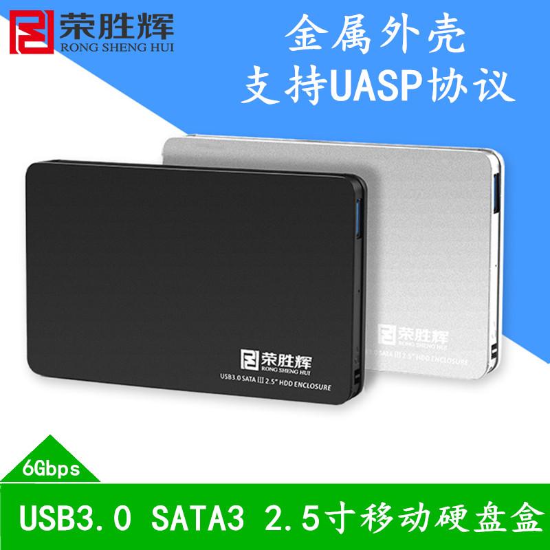 Solid - State - box USB 3.0 mobile festplatte 2,5 - Zoll notebook fai - sata - Port rongsheng Maschinen SSD - festplatte