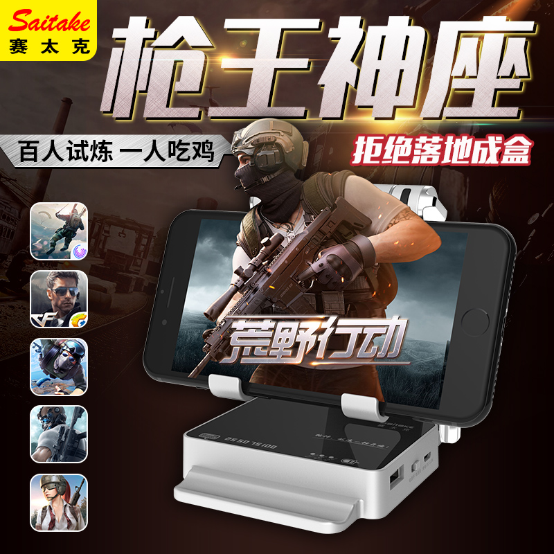 SATO M3 gun king throne wilderness action eat chicken game handle Terminator hand travel keyboard mouse converter