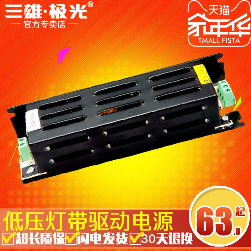LED燈帯駆動電源銀河低圧変圧器30W60W80W150W 24 V安定器