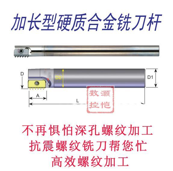 Tungsten carbide thread milling cutter rod extended thread milling cutter rod thread seismic deep hole thread tap