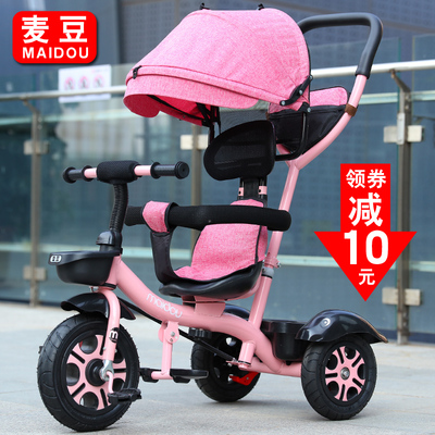 Maidou children's tricycle bicycle 1-3-5 years old large bicycle baby stroller 2-6 girl car bicycle (麦豆儿童三轮车脚踏车1-3-5岁大号单车宝宝手推车2-6女童车自行车)