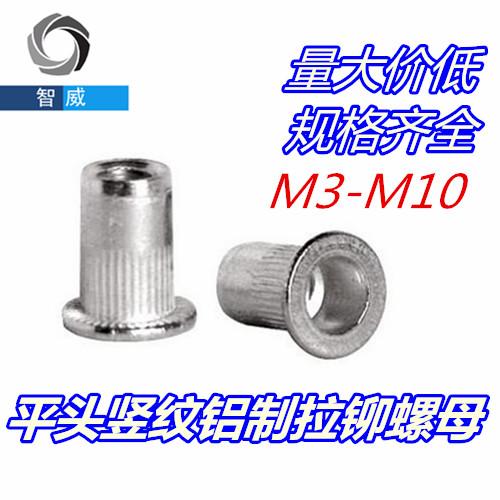 アルミ角刈りラリベット打ちナットアルミ小瀋頭をリベット打ちナットアルミニウムラ帽M3M4M5M6M8M10新型NEW