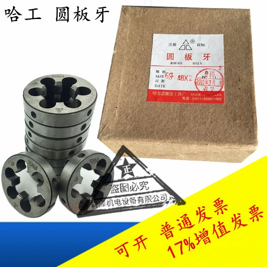 Harbin threading tool factory is the Northeast production tool professional factory of whorl, mainly the production of non-standard die, tap, drill, vertical