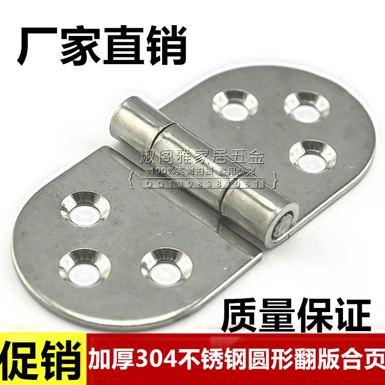 Acero inoxidable 304 engrosamiento redondeado una bisagra bisagra mecánico de equipos industriales de filete de plato de bisagra.