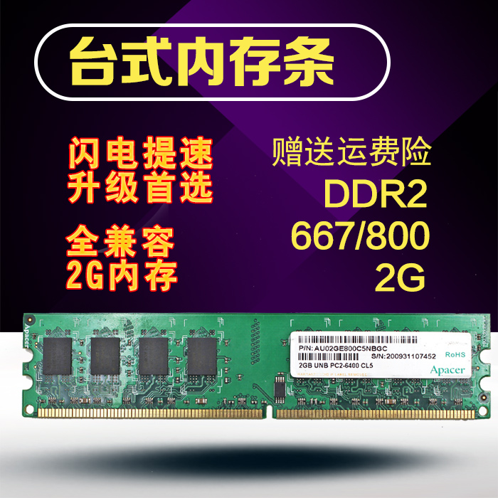 special second-generation desktop ddr2 800 2g desktop memory is fully compatible with 667 dual-4g