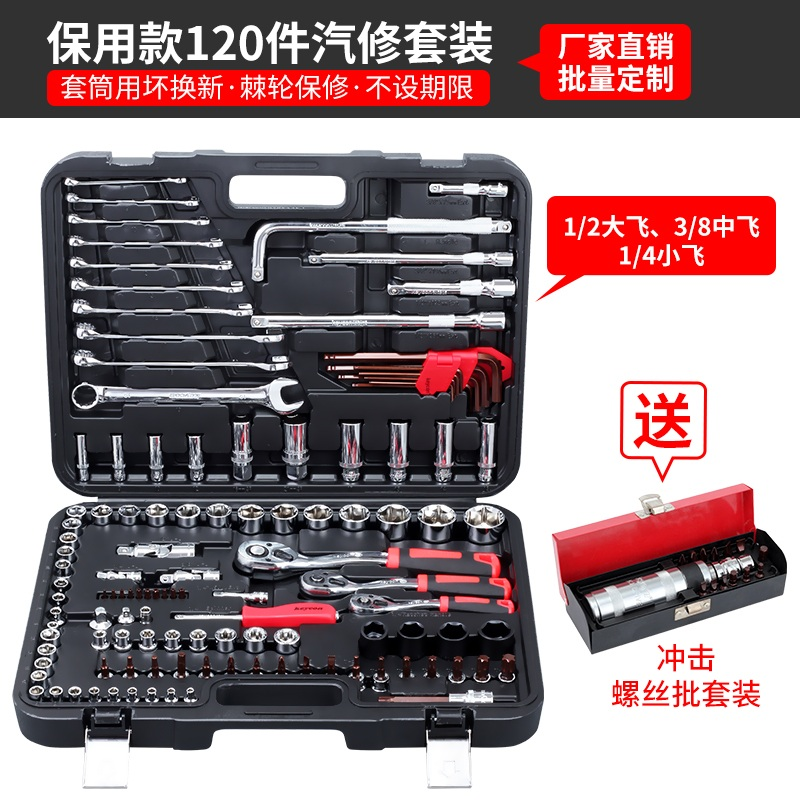 Auto repair tool set, car quick ratchet sleeve wrench set, car repair hardware toolbox combination