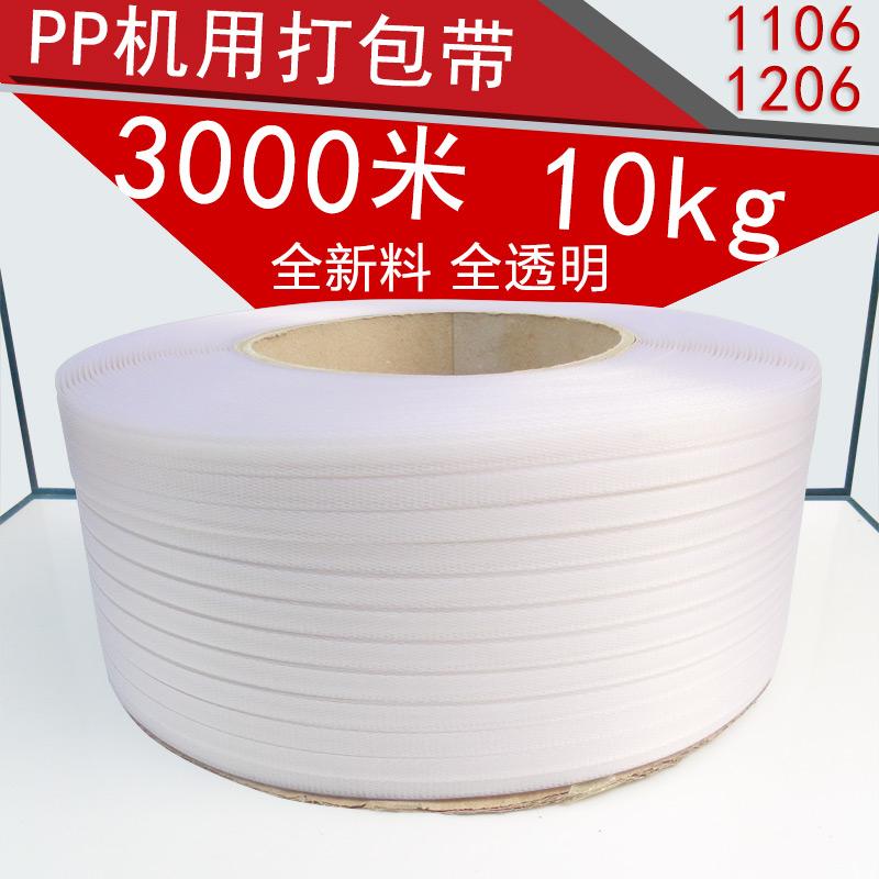 Pacote com 3 mil metros semi - automática - PP transparente hot melt FITA cor automática de material Novo
