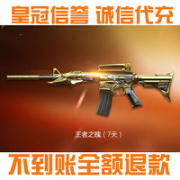 Through the line of fire, CF gold, Thor 7 days, the king of the soul is not CDK forever M4A1 Thor heroes weapons