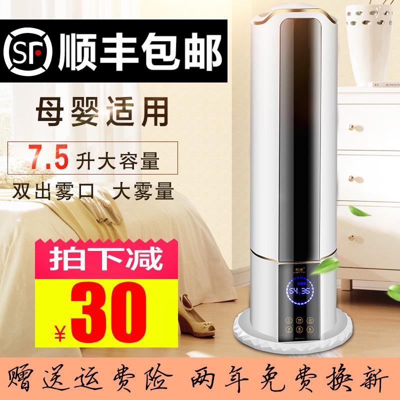 El Humidificador de aire millones de tránsito de iones negativos de tipo doméstico y gran capacidad de purificación silenciosa habitación inteligente de aromaterapia