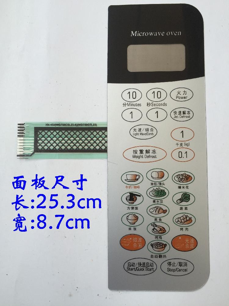 - glanz cuptorul cu microunde WG750CSL23-6WD750GTL23 film de schimb atinge panoul