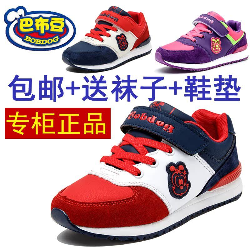 巴布豆童鞋儿童运动鞋2017秋季新款男童鞋韩版透气防踢跑步鞋子潮