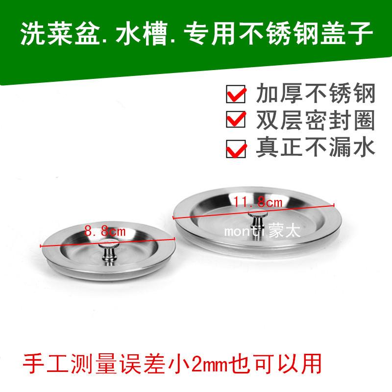 Mencionar el fregadero de la cocina de la jaula de acero inoxidable sellado bajo el fregadero de la cocina de accesorios de tubería de drenaje de agua de filtración de agua.