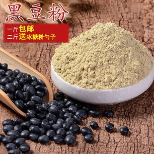 绿心纯黑豆粉现磨乌发备孕五谷杂粮代餐粉500g包邮可搭配黑芝麻粉