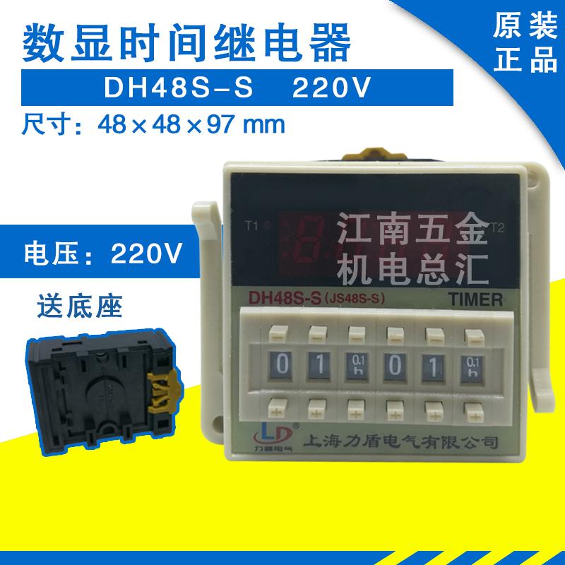 DH48S-S digitaalinen aika välittää 220v24v12v syklin aika välittää lähettää valvonta.