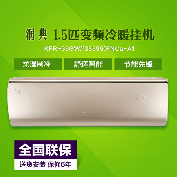 Gree/ GREE KFR-35GW/ (35595) FNCa-A1 run Dian 1.5 big 1 inverter air conditioner hang up
