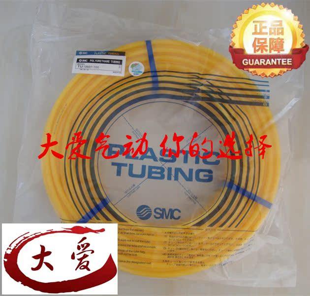 De levering van de oorspronkelijke SMC trachea - TU reeks TU0805Y-20 grote liefde pneumatische Pu -