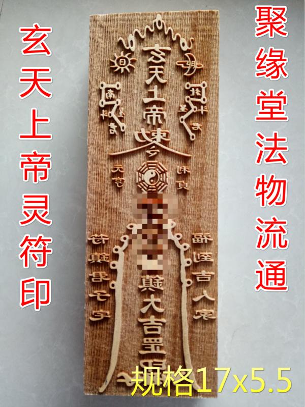道教符印 玄天上帝符印 印版 開光符印 道教用品 法印