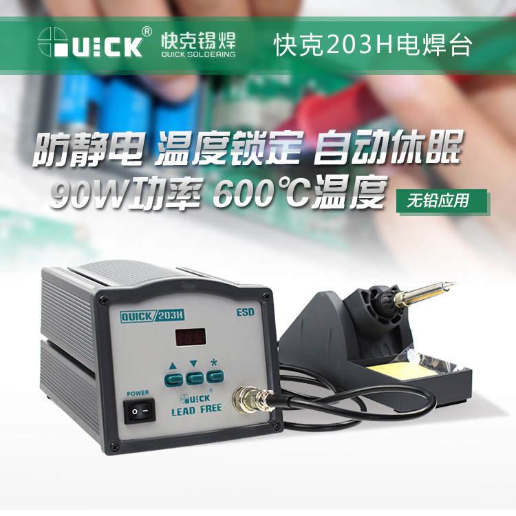 QUICK 203H/205 digital high-frequency lead-free soldering station crack temperature 90W/150W high power electric iron